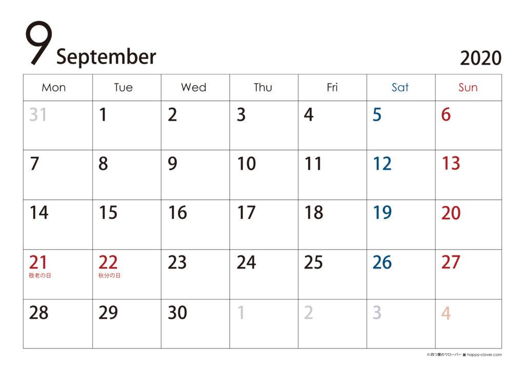 無料 カレンダー シンプル 2020
